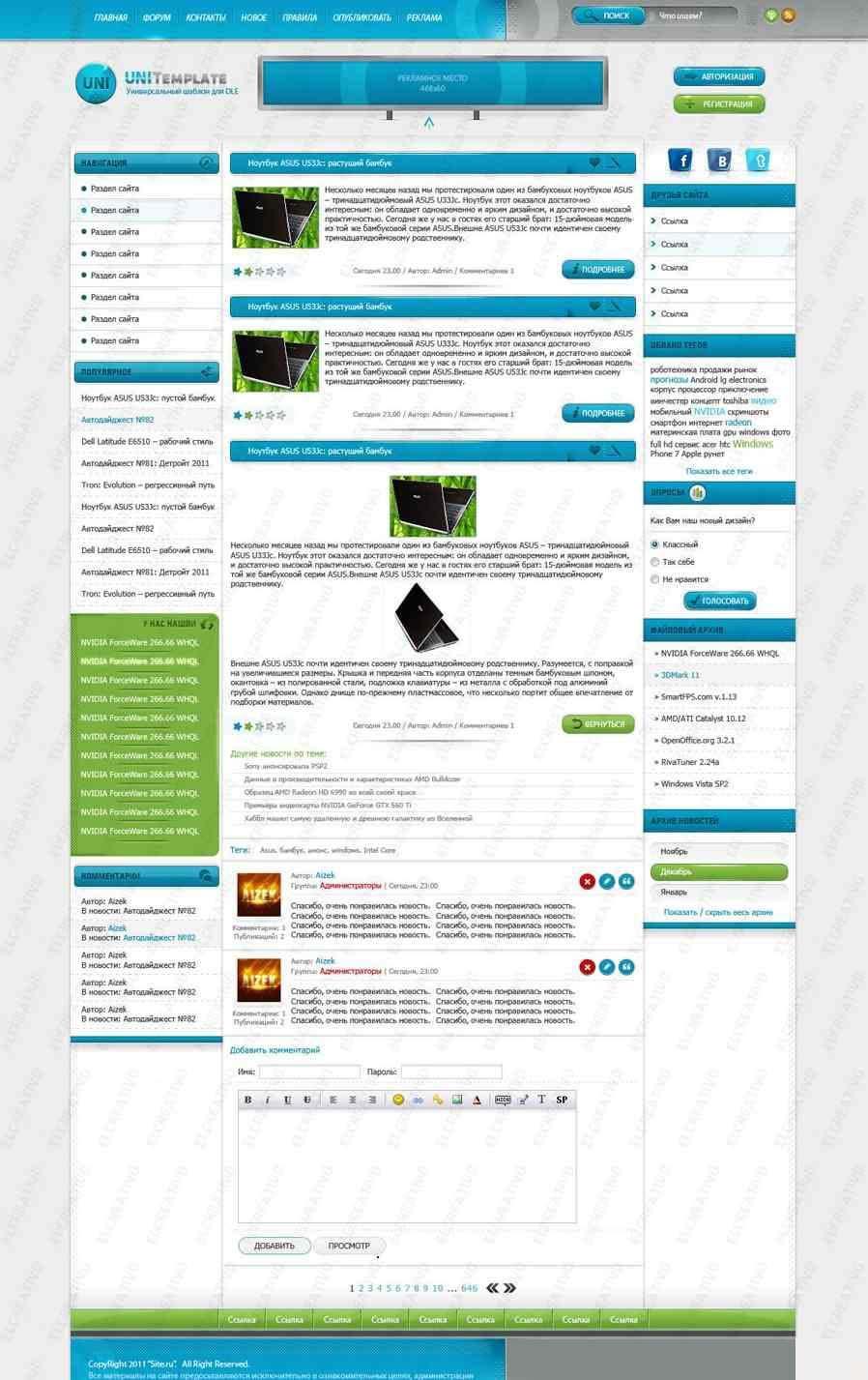 Шаблон UNI Template для DLE 10 » Шаблоны DLE 12.0 / 11.3 для php ...