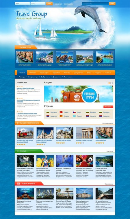 Шаблон Travel Group для DLE 10.2 от Test-Templates